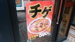 20171208チゲ味噌ラーメン blog01.jpg